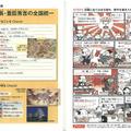 My歴史まんが 中学歴史