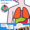 SciencAR(サイエンサー)中学理科