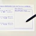「オープンノート」システムのデジタルペンと専用の用紙