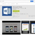 Google Play「Word」ページ