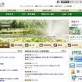 北海道大学ホームページ
