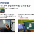 広島市立藤の木小学校の報告
