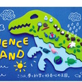 「Science Land」