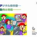 デジタル教科書 動向と対応