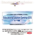 Educational Solution Seminar 2015 in 千葉
