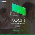 ハイブリット黒板アプリ「Kocri」