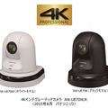 本体色は白と黒の2モデル。4K映像に対応し従来品を上回る高精細な映像での撮影が行える(画像はプレスリリースより)