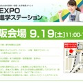 進学EXPO2015  in KANSAI