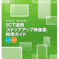「ICT活用ステップアップ映像集」利用ガイド