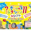 渋谷の映画館3館で、子ども向け作品を特別上映!