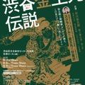 8月に開催された公演「渋谷金王丸伝説」