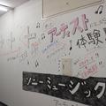 ソニー・ミュージックエンターテインメントエデュケーション事業部Team Kids Laboによるセルフプロデュース体験