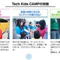Tech Kids CAMPの特徴