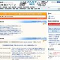 内閣府「防災情報のページ」