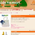 kids no mori