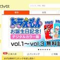 コミック小学館ブックス  (c) 藤子プロ・小学館