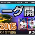 東京六大学野球公認アプリ「TOKYOROCKS!2015」