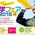 開成進学フェア2015