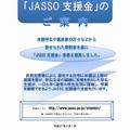 JASSO支援金