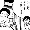 収録作品「三四郎」