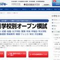 早稲田アカデミーの「NN(なにがなんでも)学校別オープン模試」
