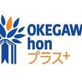 「OKEGAWA honプラス+(オケガワホンプラス)」ロゴ