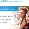 CIEE JAPAN50周年記念スカラーシップ