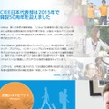 CIEE JAPAN50周年記念サイト