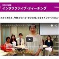 東京大学「インタラクティブ・ティーチング」講座