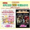郵便局限定・2016お年玉付3D年賀はがき