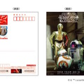 スター・ウォーズ(デザイン1) (c) & TM Lucasfilm Ltd.