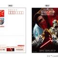 スター・ウォーズ(デザイン2) (c) & TM Lucasfilm Ltd.