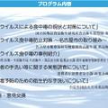 名古屋会場プログラム