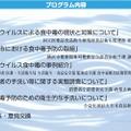 横浜会場プログラム