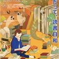 「第69回読書週間」ポスター