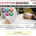 日能研「学ぶチカラテスト」