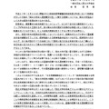 財政制度等審議会における財務省提案に関する声明