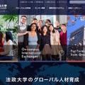 法政大学のグローバル教育