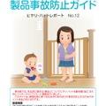 「乳幼児の身の回りの製品事故防止ガイド」