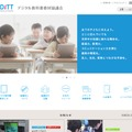 デジタル教科書教材協議会(DiTT)