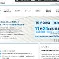 日本英語検定協会「TEAP」