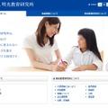 明光教育研究所