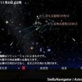 2015年11月9日22時のおうし座流星群のシミュレーション (c) アストロアーツ