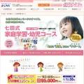 七田式 家庭学習・幼児コース