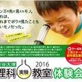 四谷大塚の理科実験教室体験会