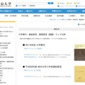 東京大学「大学案内・選抜要項・募集要項(願書)ウェブ公開」
