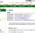 北海道「一般入試」