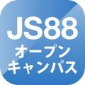 JS88オープンキャンパス