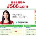 JS88.com