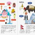 日本/ネパールの紹介(イメージ)